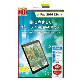 トリニティ Trinity iPad mini 5/4用 ブルーライト低減 液晶保護フィルム 反射防止 TR-IPD197-PF-BCAG