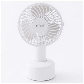 siroca シロカ SF-H151-W 携帯扇風機 ハンディファン ホワイト[ハンディファン 携帯 扇風機]