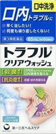 【第3類医薬品】トラフルクリアウォッシュ (65ml)〔口腔薬〕第一三共ヘルスケア DAIICHI SANKYO HEALTHCARE