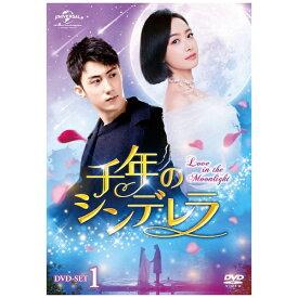 NBCユニバーサル NBC Universal Entertainment 千年のシンデレラ〜Love in the Moonlight〜 DVD-SET1【DVD】