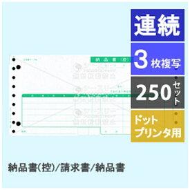 ピーシーエー PCA 納品書(納+控+請) PA304F[PA304F]【wtcomo】