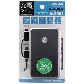 セレン SELEN 【ビックカメラグループオリジナル】スマートフォン用[micro USB+USB-Cアダプタ] ACモバイルバッテリー +micro USBケーブル 1m (2000mAh・ブラック) SC-H2000MC(B) PSE認証 [2000mAh]