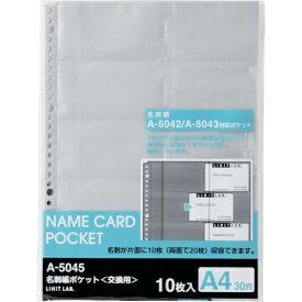 リヒトラブ リヒト 名刺帳ポケット A5045
