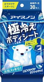 白元 アイスノン極冷えボディーシート30枚【rb_pcp】