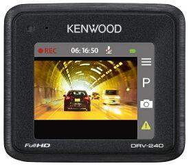 ケンウッド KENWOOD DRV240 ドライブレコーダー [一体型 /Full HD(200万画素) /駐車監視機能付き][DRV240]