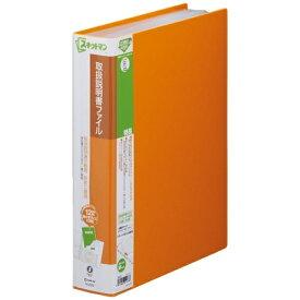 キングジム KING JIM 2632 取扱説明書ファイル A4縦型/12ポケット オレンジ