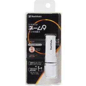 シヤチハタ Shachihata ネーム9 ホワイトホワイト メールオーダー式 XL-9/CW1(MO) XL-9/CW1(MO)[XL9CW1MO]