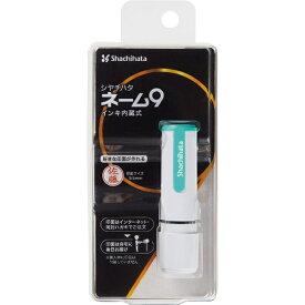 シヤチハタ Shachihata ネーム9 ホワイトグリーン メールオーダー式 XL-9/CW5(MO) XL-9/CW5(MO)[XL9CW5MO]