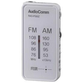オーム電機 OHM ELECTRIC FM/AMライターサイズラジオ AudioComm RAD-P350Z-W [AM/FM /ワイドFM対応][RADP350ZW]