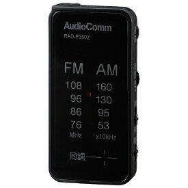 オーム電機 OHM ELECTRIC FM/AMライターサイズラジオ AudioComm RAD-P350Z-K [AM/FM /ワイドFM対応][RADP350ZK]