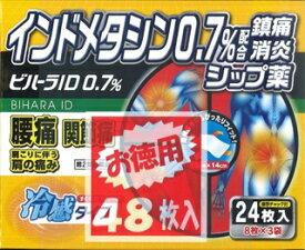 【第2類医薬品】ビハーラID0.7% (48枚)〔外用消炎剤〕タカミツ TAKAMITSU