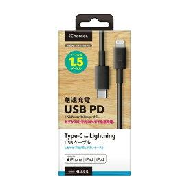 PGA USB Type-C & Lightning USBケーブル PG-LCC15M01BK 1.5m ブラック/ストレート[PGLCC15M01BK]