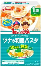 グリコ GLICO 1歳からの幼児食 ツナの和風パスタ【wtbaby】