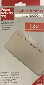 ウイルコム WILLCOM TYPE-C PD 対応 QC3.0 モバイルバッテリー YZLCC100P-11WH ホワイト [10000mAh /4ポート /microUSB /USB-C /充電タイプ]