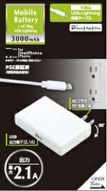iSファクトリー Lightningケーブル付属AC充電付きモバイルバッテリー ホワイト YiLAU0301L-WH [3000mAh /1ポート /充電タイプ]
