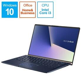 ASUS エイスース ZenBook 13 ノートパソコン ロイヤルブルー UX333FA-8145RBS [13.3型 /intel Core i3 /SSD:256GB /メモリ:8GB /2019年4月モデル][13.3インチ office付き 新品 UX333FA8145RBS]