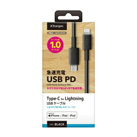 PGA USB Type-C & Lightning USBケーブル PG-LCC10M01BK 1m ブラック/ストレート