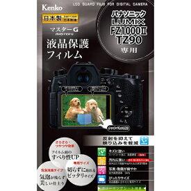 ケンコー・トキナー KenkoTokina マスターGフィルム パナソニック LUMIX FZ1000M2用 KLPM-PAFZ1000M2