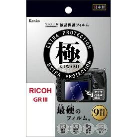 ケンコー・トキナー KenkoTokina マスターGフィルム KIWAMI リコーGR3用 KLPK-RGR3