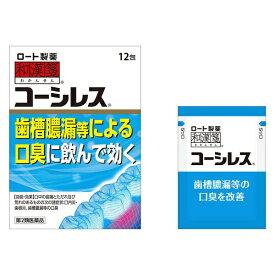 【第2類医薬品】和漢箋ロートコーシレス〔漢方薬〕(12包)ロート製薬 ROHTO