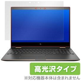 ミヤビックス MIYAVIX OverLay Brilliant for HP Spectre x360 15-ch000 シリーズ対応 液晶保護シート OBHPSPECTRE15CH000/1[OBHPSPECTRE15CH]
