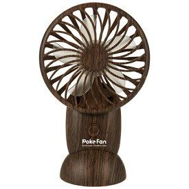 Three-up スリーアップ 携帯扇風機 Poke Fan ダークウッド HD-T1913-DW[ハンディファン 携帯 扇風機]