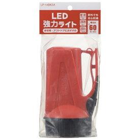 オーム電機 OHM ELECTRIC LED懐中電灯(単一形4本別売) LP-14BKSA [LED /単1乾電池×4]【point_rb】