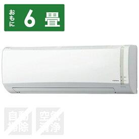 コロナ CORONA CSH-N2219R-W エアコン 2019年 Nシリーズ ホワイト [おもに6畳用 /100V][CSHN2219R+COHN2219R]【zero_emi】