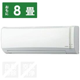 コロナ CORONA CSH-N2519R-W エアコン 2019年 Nシリーズ ホワイト [おもに8畳用 /100V][CSHN2519R+COHN2519R]【zero_emi】