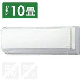 コロナ CORONA CSH-N2819R-W エアコン 2019年 Nシリーズ ホワイト [おもに10畳用 /100V][CSHN2819R+COHN2819R]