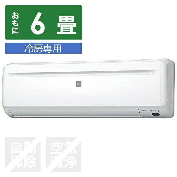 コロナ CORONA RC-2219R-W エアコン 2019年 冷房専用シリーズ ホワイト [おもに6畳用 /100V][RC2219R+RO2219R]