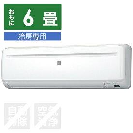 コロナ CORONA RC-2219R-W エアコン 2019年 冷房専用シリーズ ホワイト [おもに6畳用 /100V][冷房専用 エアコン RC2219R+RO2219R]【zero_emi】