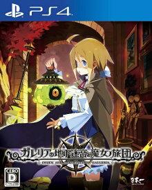日本一ソフトウェア Nippon Ichi Software ガレリアの地下迷宮と魔女ノ旅団 通常版【PS4】 【代金引換配送不可】