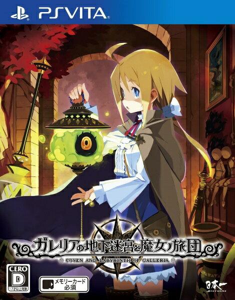 【来春発売】 日本一ソフトウェア Nippon Ichi Software 【初回特典付き】ガレリアの地下迷宮と魔女ノ旅団 初回限定版【PS Vita】