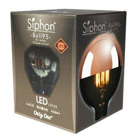 ビートソニック BeatSonic 調光器対応LED電球 Copper mirror 「Siphon(サイフォン)」(ボール95・全光束420lm/暖系電球色・口金E26) LDF63