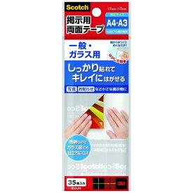 3Mジャパン スリーエムジャパン 形状テープ ガラス用