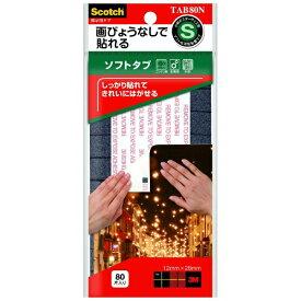 3Mジャパン スリーエムジャパン 形状テープ ソフトタブ