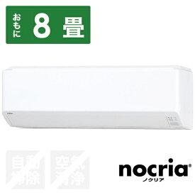 富士通ゼネラル FUJITSU GENERAL AS-C25J-W エアコン 2019年 nocria(ノクリア)Cシリーズ ホワイト [おもに8畳用 /100V][ASC25JW+AOC25J]【zero_emi】