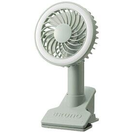 ブルーノ BDE035-GR クリップ式扇風機 グリーン[ハンディファン 携帯 扇風機]