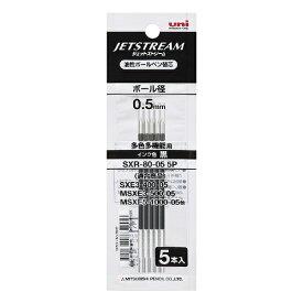 三菱鉛筆 MITSUBISHI PENCIL ジェットストリーム 替芯5P 黒 05
