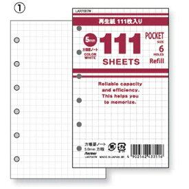 レイメイ藤井 111特用リフィル ポケットサイズ 方眼罫5.0mm