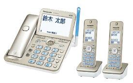 パナソニック Panasonic VE-GZ72DW-N 電話機 RU・RU・RU(ル・ル・ル) シャンパンゴールド [子機2台 /コードレス][電話機 本体 VEGZ72DWN]