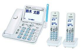 パナソニック Panasonic VE-GZ72DW-W 電話機 RU・RU・RU(ル・ル・ル) パールホワイト [子機2台 /コードレス][VEGZ72DWW]
