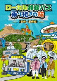 ハピネット Happinet ローカル路線バス乗り継ぎの旅 ≪宮崎〜長崎編≫【DVD】