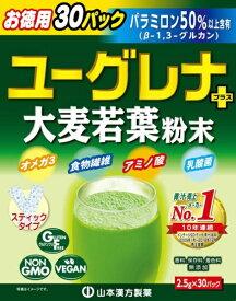山本漢方 ユーグレナ+大麦若葉粉末30H