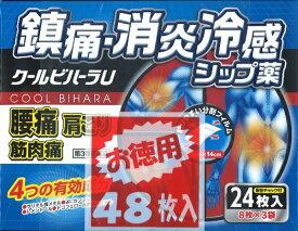 【第3類医薬品】クールビハーラU(48枚)〔外用消炎剤〕タカミツ TAKAMITSU