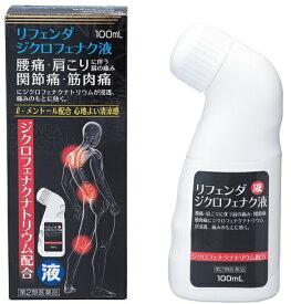 【第2類医薬品】リフェンダジクロフェナク液(100mL)〔外用消炎剤〕タカミツ TAKAMITSU