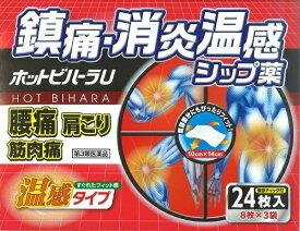 【第3類医薬品】ホットビハーラU (24枚)〔外用消炎剤〕タカミツ TAKAMITSU