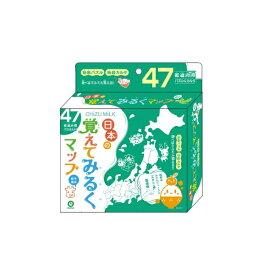アイアップ eyeup 日本の覚えてみるくマップ