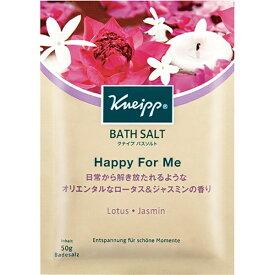 クナイプジャパン Kneipp Japan クナイプバスソルト ハッピーフォーミー ロータス&ジャスミンの香り(50g) [入浴剤]
